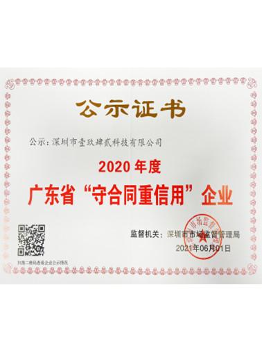 """广东省""""守合同重信用""""企业证书"""