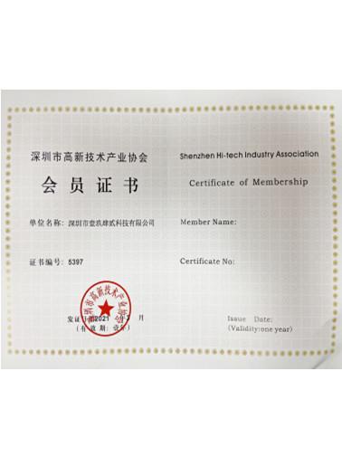 深圳市高新技术产业协会会员证书